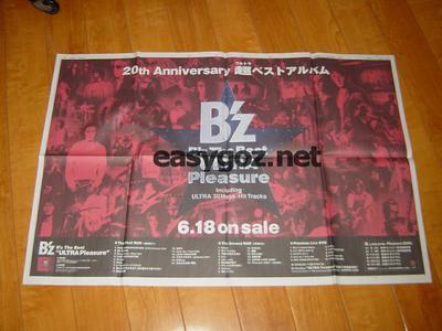 2008年 B'z 新聞・雑誌広告まとめ