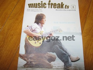 music freak ES Vol.5