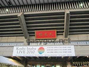稲葉浩志 LIVE 2010 ~enII~ 東京セットリスト+ライブメモ