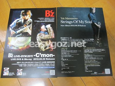 DVD・BD「B'z LIVE-GYM 2011 -C'mon-」/「Strings Of My Soul」フライヤー