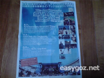 SUMMER SONIC 09 一面新聞広告とフライヤー
