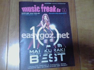 music freak ES Vol.1(新music freak magazine)