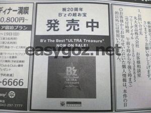 9/21の読売新聞に「ULTRA Treasure」ミニ広告再び