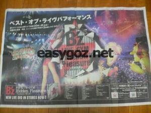 12/10朝日新聞にDVD「Hidden Pleasure」の見開き広告掲載
