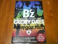 DVD「B'z LIVE-GYM Pleasure 2008 -GLORY DAYS-」フライヤーと感想。