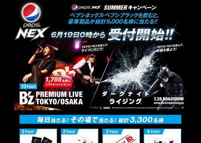 「ペプシ サマーキャンペーン」で東京・大阪でのB'zプレミアムライブ開催決定