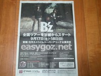 B'z LIVE-GYM 2011 -C'mon- 宮城公演決定!