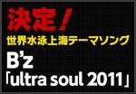 新録「ultra soul 2011」が世界水泳上海テーマソングに決定!