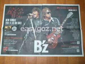 B'z LIVE-GYM 2011 開催決定!!!
