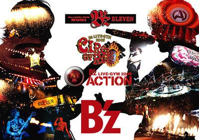 LIVE DVD「ACTION」「CIRCLE」「ELEVEN」仕様のアーティスト写真公開 / B'z オフィシャルカレンダー2013特設サイト