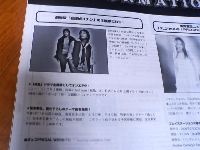 music freak magazine Vol.135
