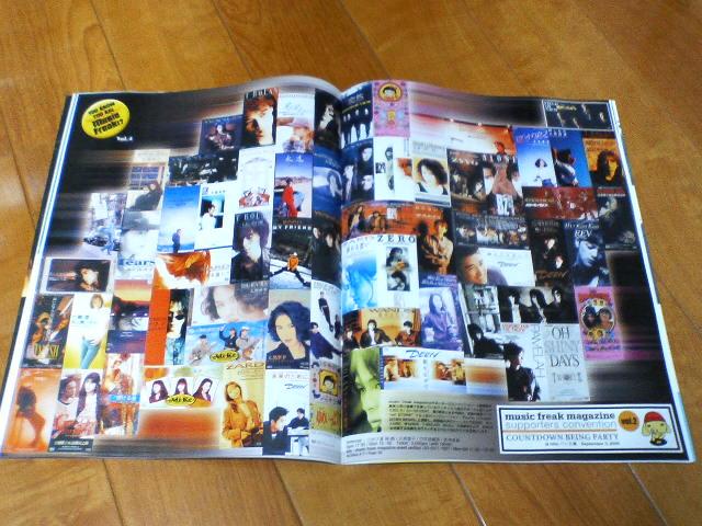 music freak magazine Vol.141