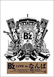 DVD「B'z LIVE in なんば」ジャケット写真決定