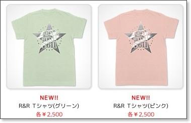 LIVE-GYM 2008 ツアーグッズ追加(R&R Tシャツ)