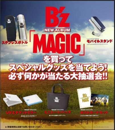 NEWアルバム「MAGIC」抽選会開催のお知らせ