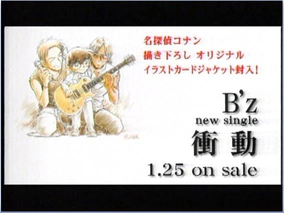 「衝動」に名探偵コナン オリジナルイラストカード