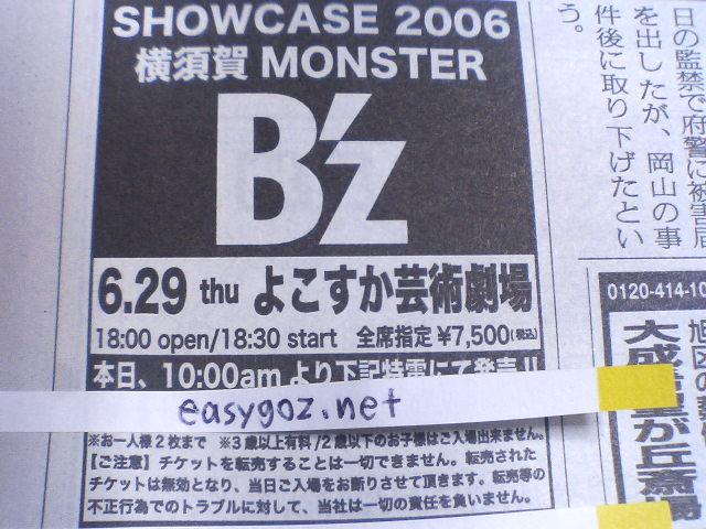 SHOWCASE 2006 開催決定!