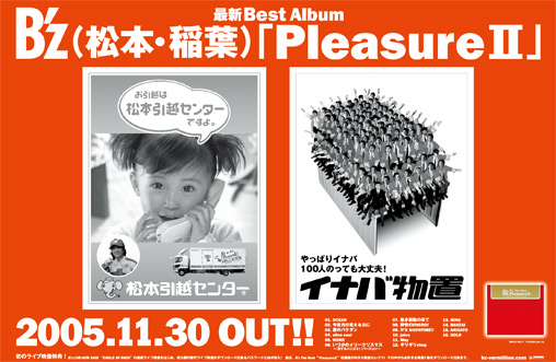 第22回 読売広告大賞 特別賞に「Pleasure II」広告