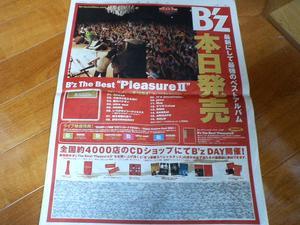 Pleasure II 読売・朝日新聞1面広告
