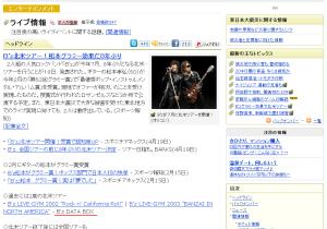 ライブ情報(表示部分) - Yahoo!ニュース