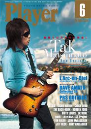 5/2発売 松本孝弘「New Horizon」インタビュー掲載 『Player』2014年6月号