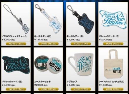 「Tak Matsumoto LIVE 2014 -New Horizon-」ツアーグッズ公開