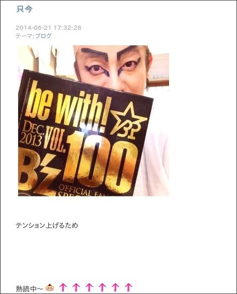DuranのFacebookで稲葉ライブ使用機材 / 片岡愛之助さんブログに会報100号
