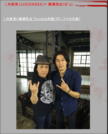 en-zineスペシャルコンテンツ 第2弾「二井原実×稲葉浩志 Vocalist対談」
