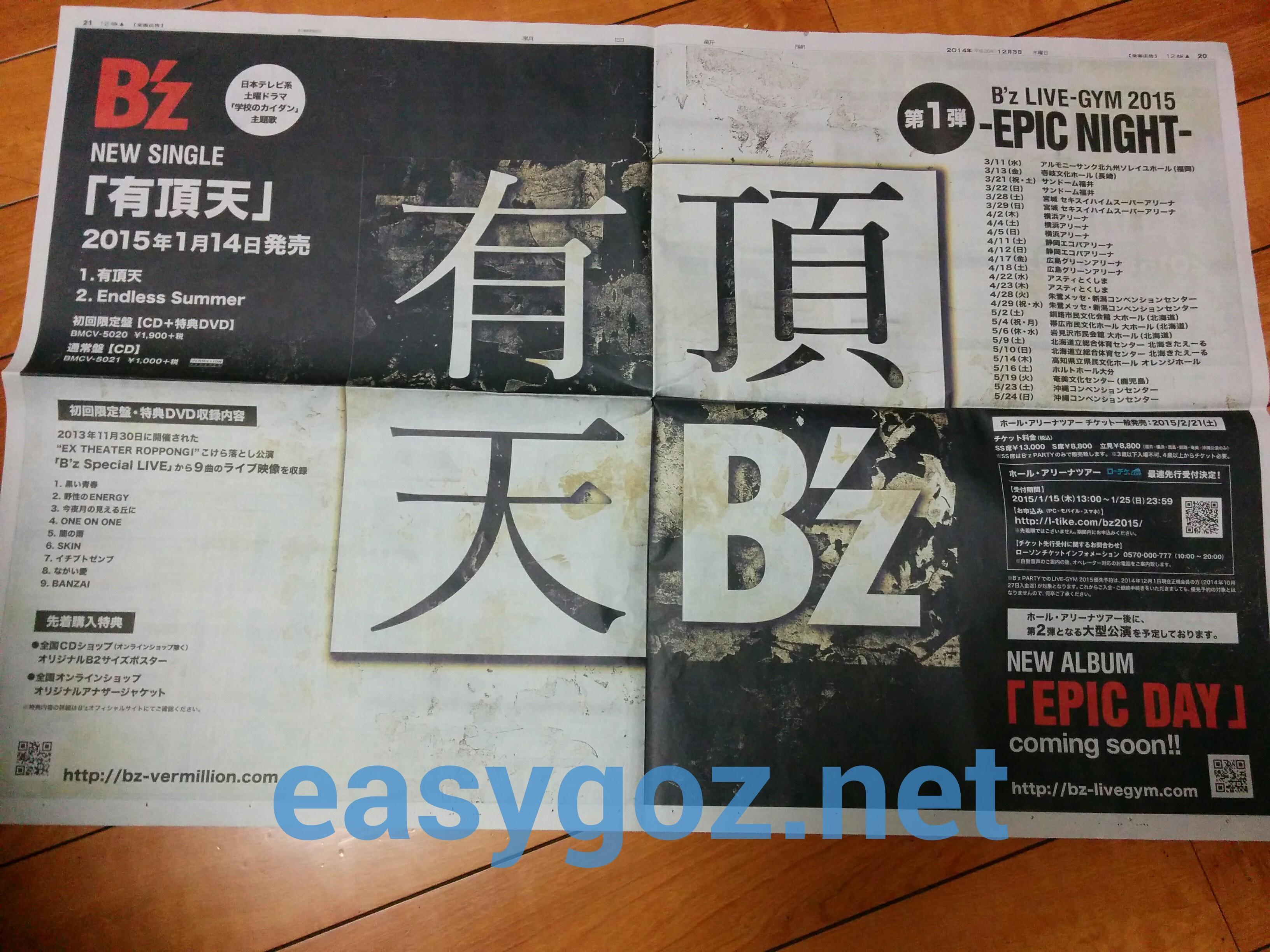 B'z NEWシングル「有頂天」 2015/1/14発売決定! / LIVE-GYM 2015 ツアータイトル決定