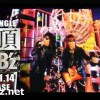 B'z「有頂天」テレビCM