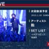 B'z出演 1/18放送「LIVE MONSTER」演奏曲発表