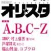 3/6発売 B'zインタビュー掲載 「オリ★スタ」2015年3/16号 発売