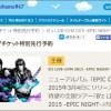 「B'z LIVE-GYM 2015」横浜アリーナ FMヨコハマ先行予約 2/17(火)受付実施