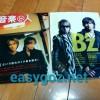 3/5発売 B'z表紙・巻頭特集 「音楽と人」2015年4月号発売