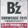 「B'z SHOWCASE 2015 -下関有頂天NIGHT-」セットリスト