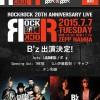 B'zとLOUDNESSのコラボライブ!「ROCKROCK 20th ANNIVERSARY LIVE【ROCK BEYOND ROCK】」に出演決定!