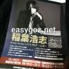 稲葉浩志「LIVE 2016 ~enIII~」ローソンチケットのフライヤー