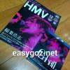 稲葉浩志DVD・Blu-ray「en-ball」発売日(月刊HMV表紙、タワレコ各店・渋谷TSUTAYAでパネル展)