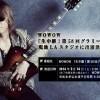 2/16放送 WOWOW「生中継!第58回グラミー賞授賞式」に松本孝弘出演