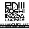 「Koshi Inaba 2016 ~enIII~」ライブグッズ、B'z the Storeでネット販売開始