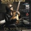 4/13発売 松本孝弘 表紙 「Guitar magazine」2016年5月号発売